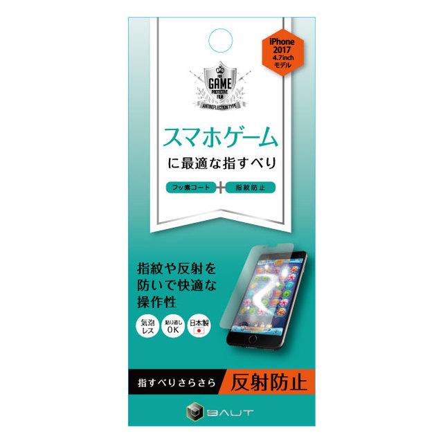 iPhone8/7/6s/6用ゲームAGフィルム